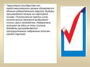 Территория государства или представительного органа объявляется единым избира