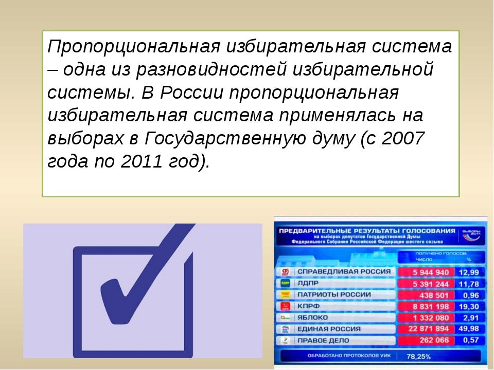 Пропорциональная избирательная система – одна из разновидностей избирательной...