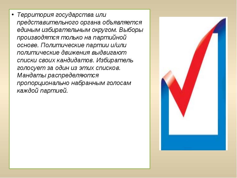 Территория государства или представительного органа объявляется единым избира...