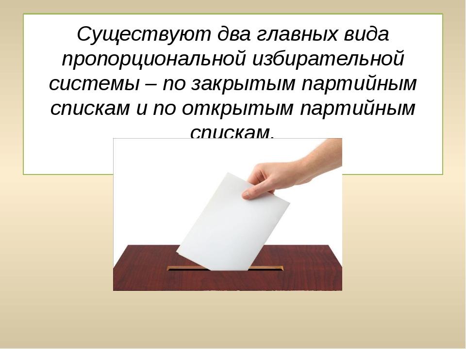 Существуют два главных вида пропорциональной избирательной системы – по закры...
