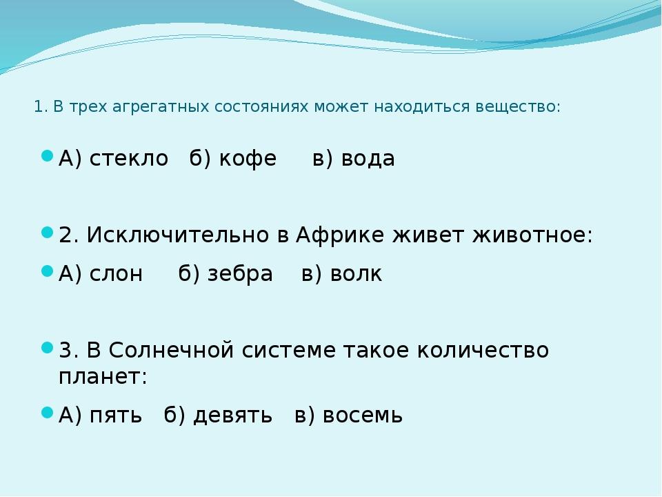 1. В трех агрегатных состояниях может находиться вещество: А) стекло б) кофе...