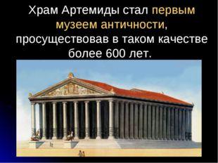 Храм Артемиды стал первым музеем античности, просуществовав в таком качестве