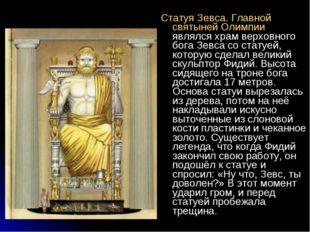 Статуя Зевса. Главной святыней Олимпии являлся храм верховного бога Зевса со