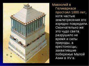 Мавзолей в Геликарнасе простоял 1800 лет, хотя частые землетрясения его изряд