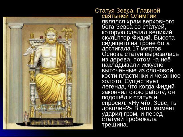 Статуя Зевса. Главной святыней Олимпии являлся храм верховного бога Зевса со...