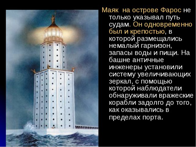 Маяк на острове Фарос не только указывал путь судам. Он одновременно был и кр...