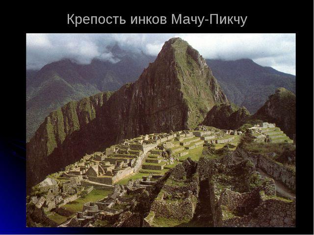 Крепость инков Мачу-Пикчу