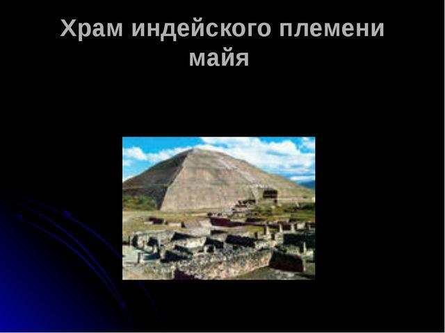 Храм индейского племени майя