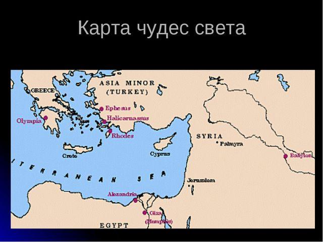 Карта чудес света