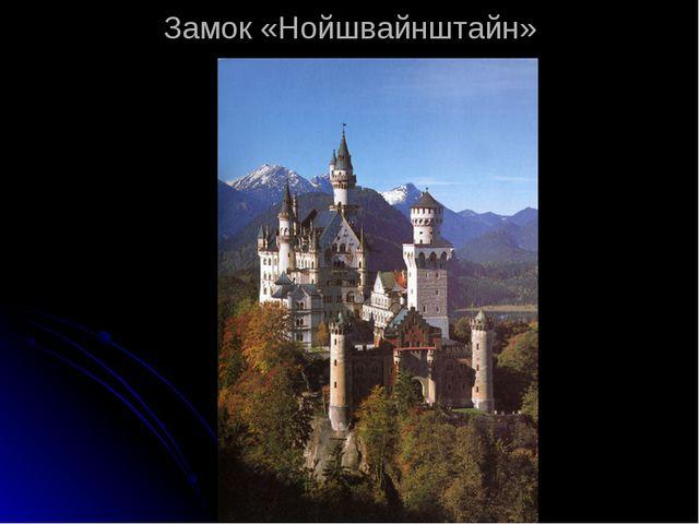 Замок «Нойшвайнштайн»