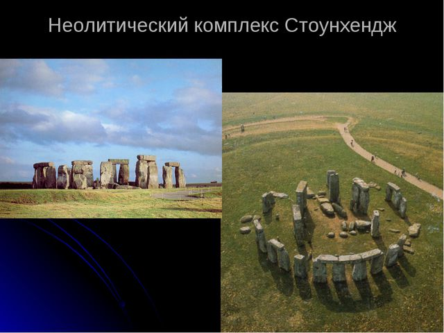 Неолитический комплекс Стоунхендж