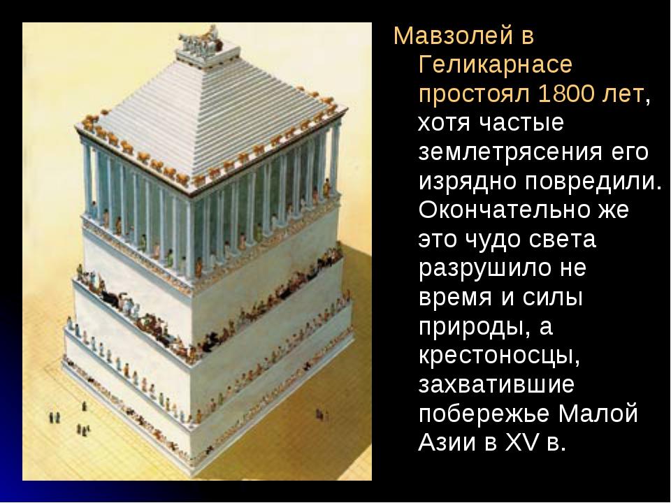 Мавзолей в Геликарнасе простоял 1800 лет, хотя частые землетрясения его изряд...
