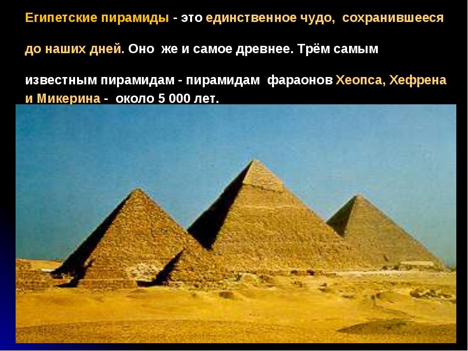 Египетские пирамиды - это единственное чудо, сохранившееся до наших дней. Оно...