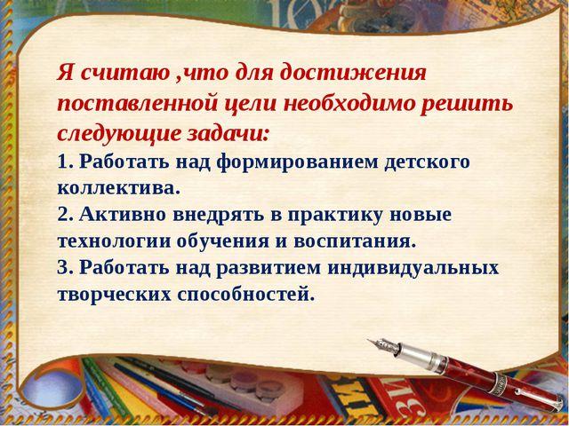 Я считаю ,что для достижения поставленной цели необходимо решить следующие за...