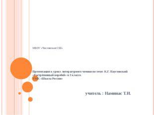 МБОУ «Чистовская СШ» Презентация к уроку литературного чте