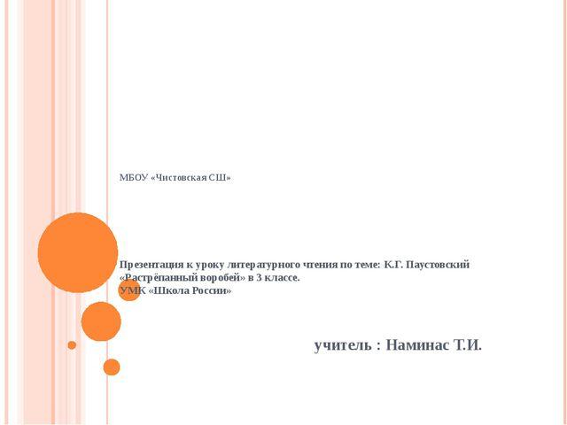 МБОУ «Чистовская СШ» Презентация к уроку литературного чте...
