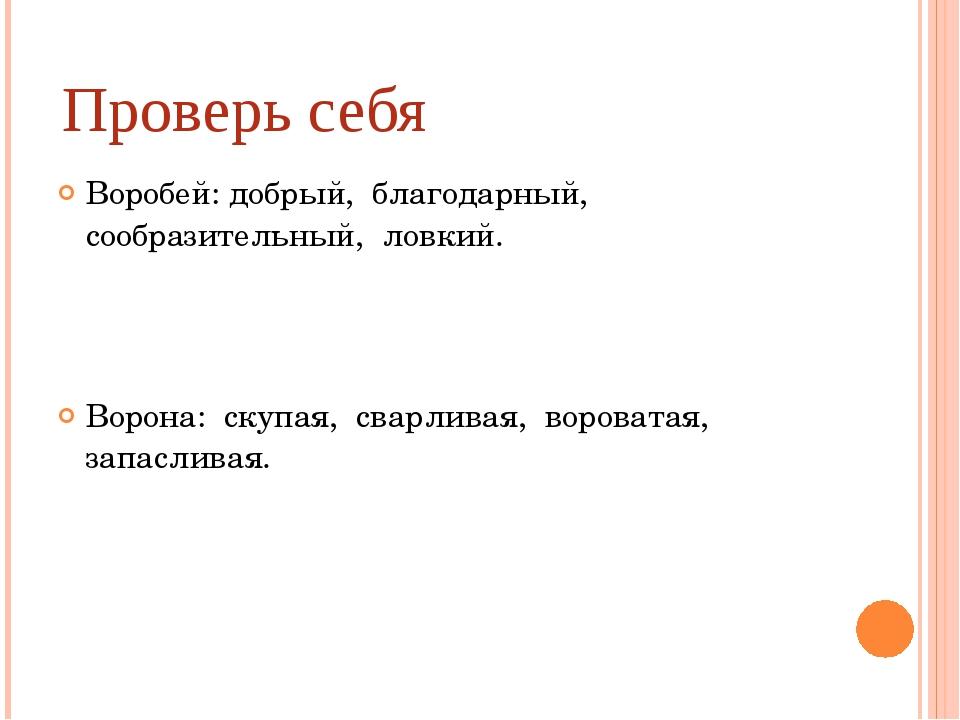 Проверь себя Воробей: добрый, благодарный, сообразительный, ловкий. Ворона:...