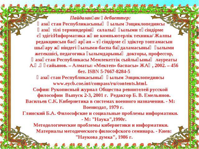 Пайдаланған әдебиеттер: Қазақстан Республикасының Ғылым Энциклопедиясы Қазақ...