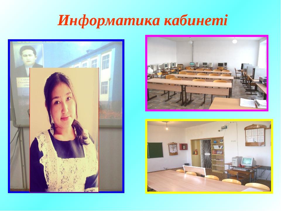 Информатика кабинеті