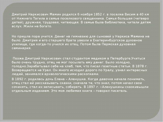 Дмитрий Наркисович Мамин родился 6 ноября 1852 г. в поселке Висим в 40 км от...