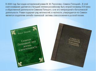 В 2008 году был издан исторический роман М. М. Рассолова «Симеон Полоцкий».