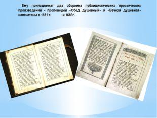 Ему принадлежат два сборника публицистических прозаических произведений - пр