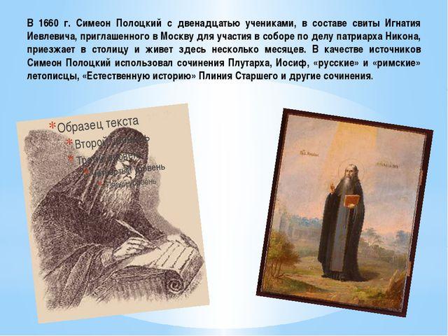 В 1660 г. Симеон Полоцкий с двенадцатью учениками, в составе свиты Игнатия Ие...