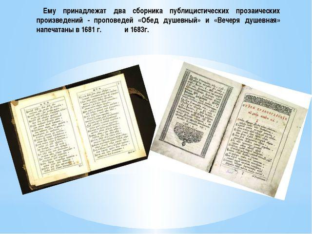 Ему принадлежат два сборника публицистических прозаических произведений - пр...