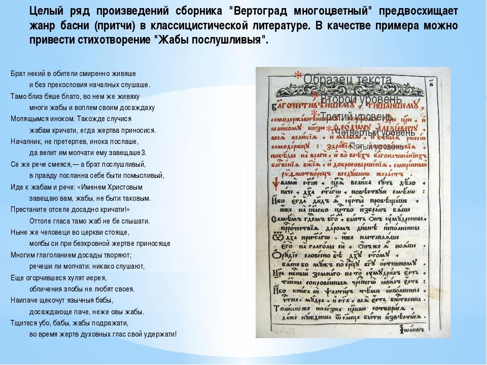 """Целый ряд произведений сборника """"Вертоград многоцветный"""" предвосхищает жанр б..."""