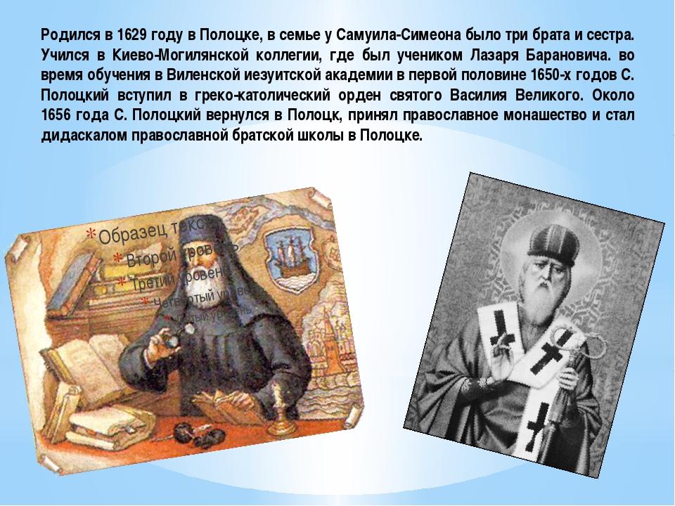 Родился в 1629 году в Полоцке, в семье у Самуила-Симеона было три брата и сес...