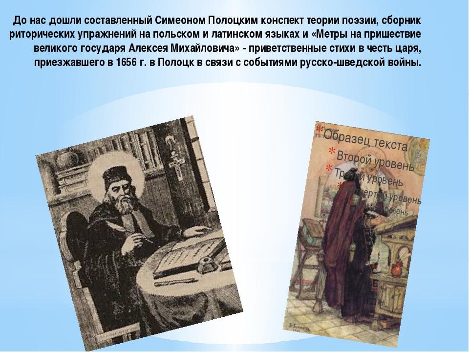 До нас дошли составленный Симеоном Полоцким конспект теории поэзии, сборник р...