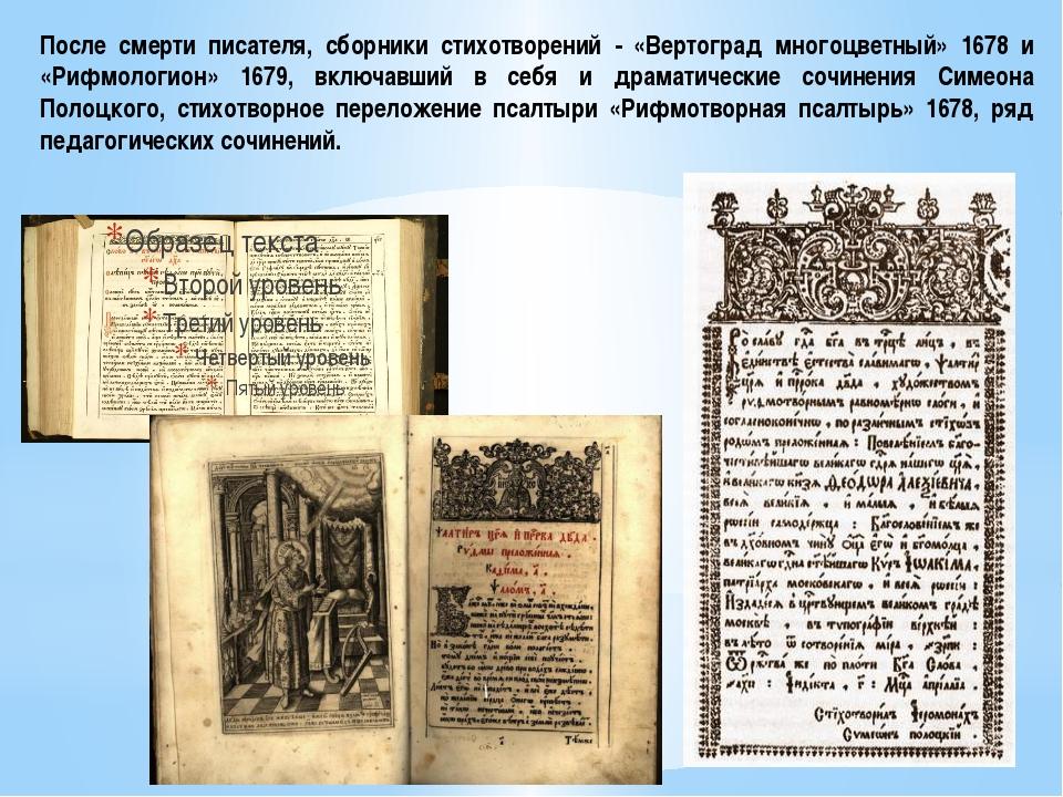 После смерти писателя, сборники стихотворений - «Вертоград многоцветный» 1678...