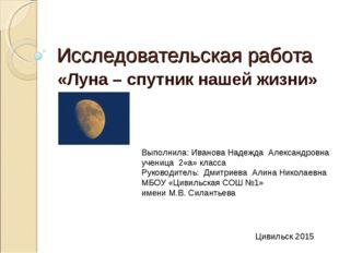 Исследовательская работа «Луна – спутник нашей жизни» Выполнила: Иванова Наде