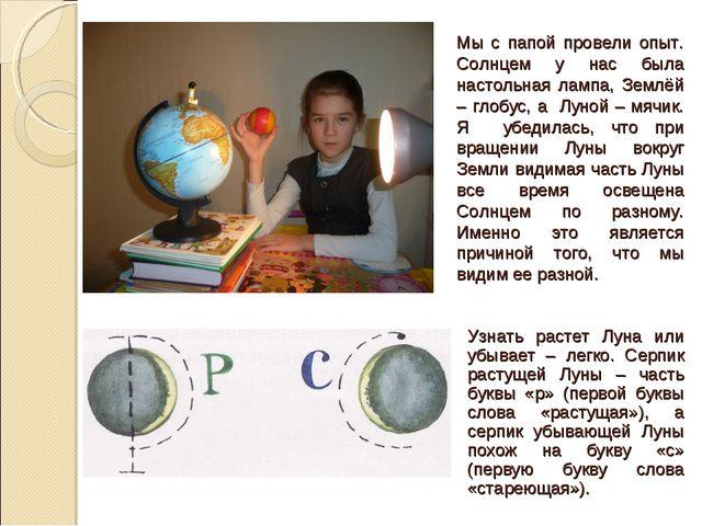 Мы с папой провели опыт. Солнцем у нас была настольная лампа, Землёй – глобус...