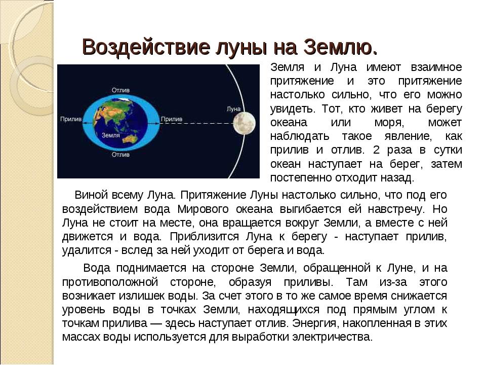 Воздействие луны на Землю. Виной всему Луна. Притяжение Луны настолько сильно...