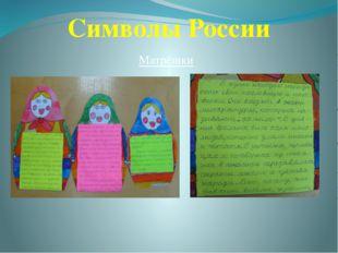Символы России Матрёшки