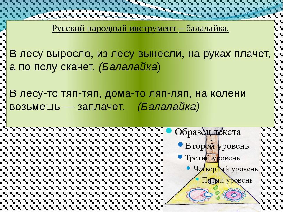 Русский народный инструмент – балалайка. В лесу выросло, из лесу вынесли, на...