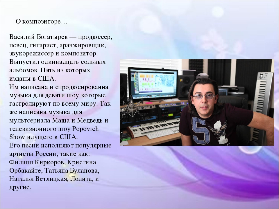 О композиторе… Василий Богатырев — продюссер, певец, гитарист, аранжировщик,...