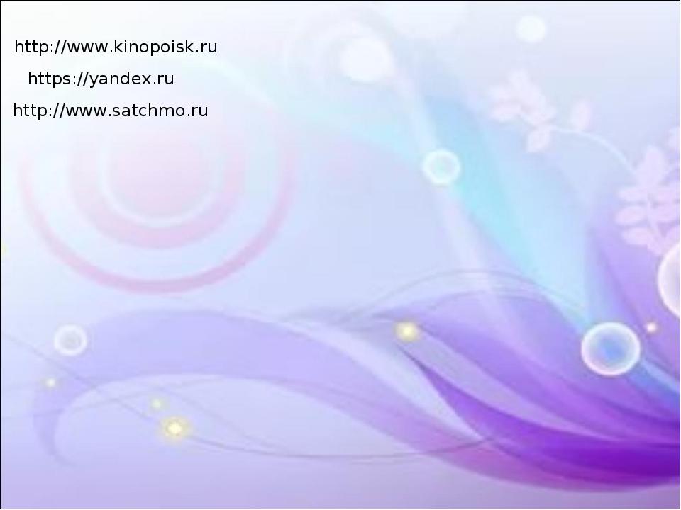 http://www.kinopoisk.ru https://yandex.ru http://www.satchmo.ru