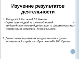 Изучение результатов деятельности Методика Н.А. Коротковой, П.Г. Нежнова «Оце