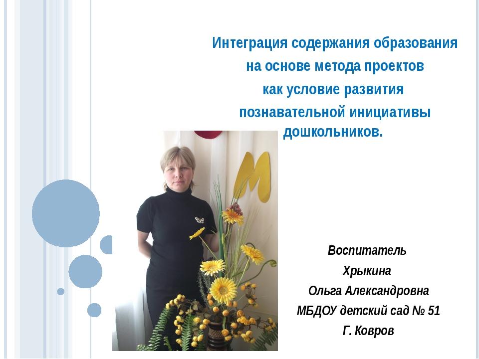 Воспитатель Хрыкина Ольга Александровна МБДОУ детский сад № 51 Г. Ковров Инте...
