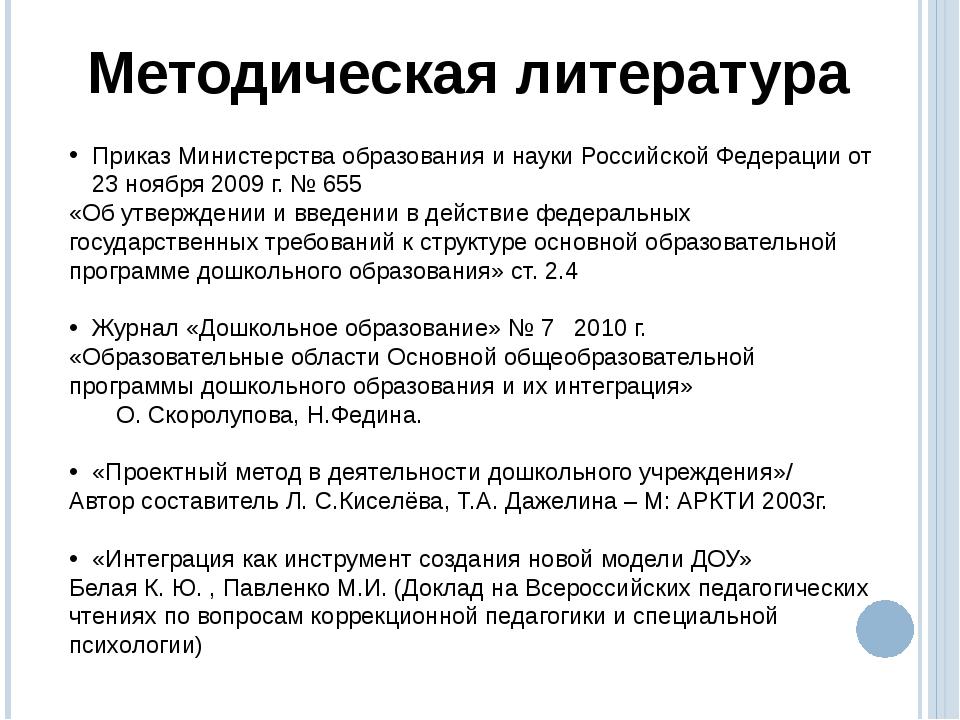 Методическая литература Приказ Министерства образования и науки Российской Фе...