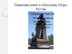 Памятник книге в г.Когалым, Югра, Россия