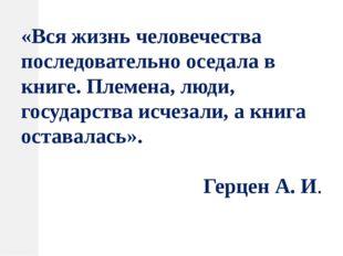 «Вся жизнь человечества последовательно оседала в книге. Племена, люди, госуд