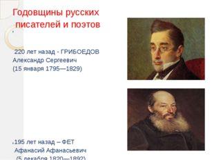 Годовщины русских писателей и поэтов:  220 лет назад - ГРИБОЕДОВ Александр С