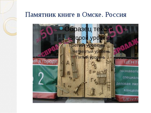 Памятник книге в Омске. Россия