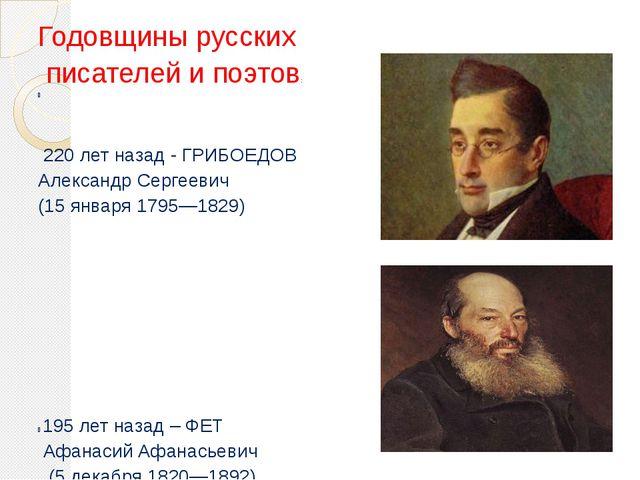 Годовщины русских писателей и поэтов:  220 лет назад - ГРИБОЕДОВ Александр С...