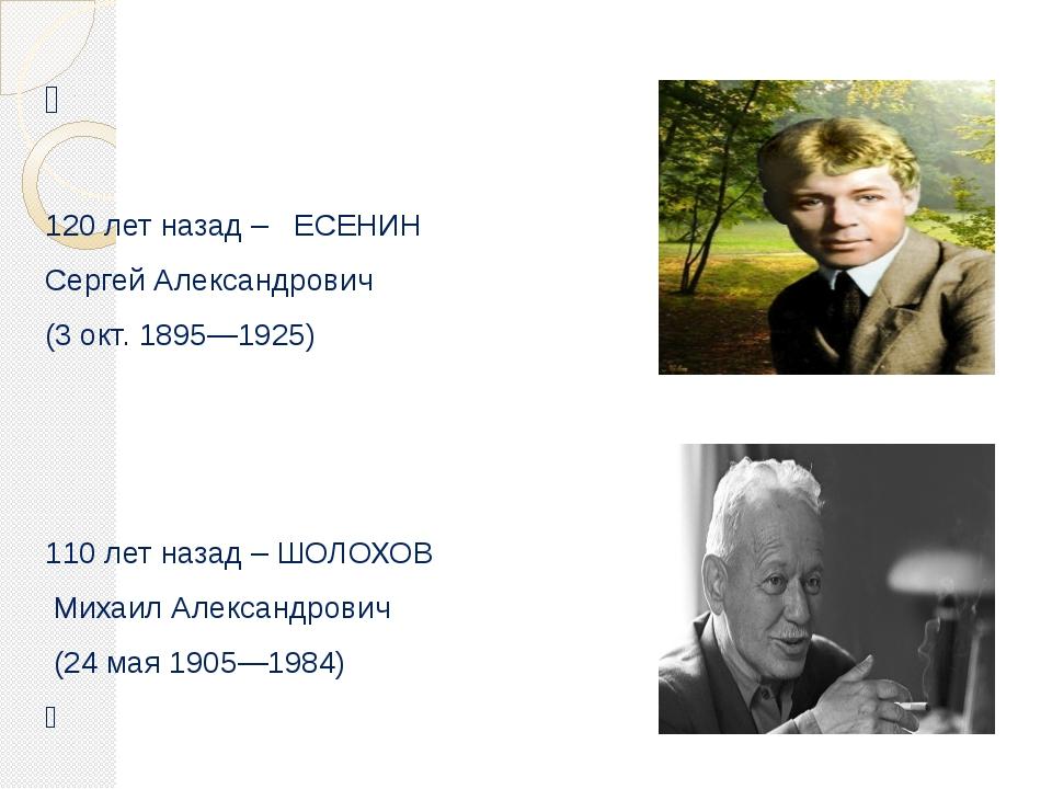  120 лет назад – ЕСЕНИН Сергей Александрович (3 окт. 1895—1925) 110 лет наз...