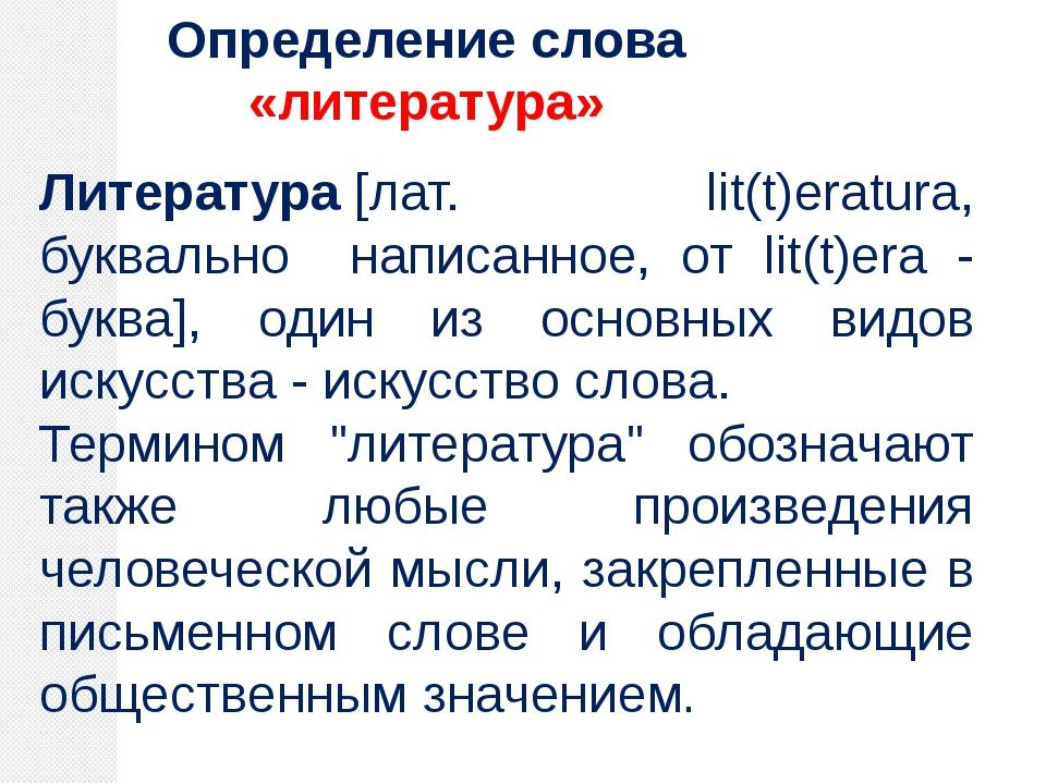 Определение слова «литература» Литература[лат. lit(t)eratura, буквально напи...