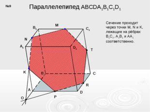 A B C D C1 D1 B1 A1 N M K O P R T Параллелепипед ABCDA1B1C1D1 Сечение проходи